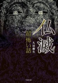 「超」怖い話 仏滅-電子書籍