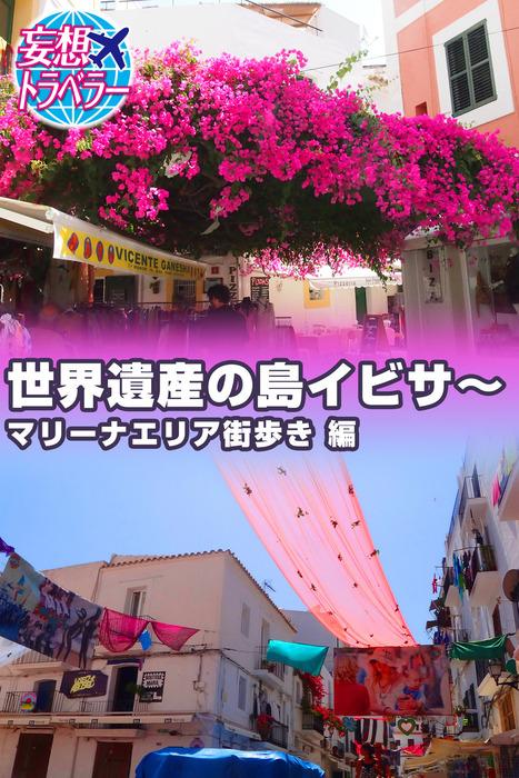 妄想トラベラー 世界遺産の島イビサ~マリーナエリア街歩き 編拡大写真