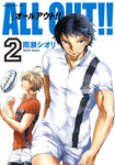ALL OUT!!(2)-電子書籍