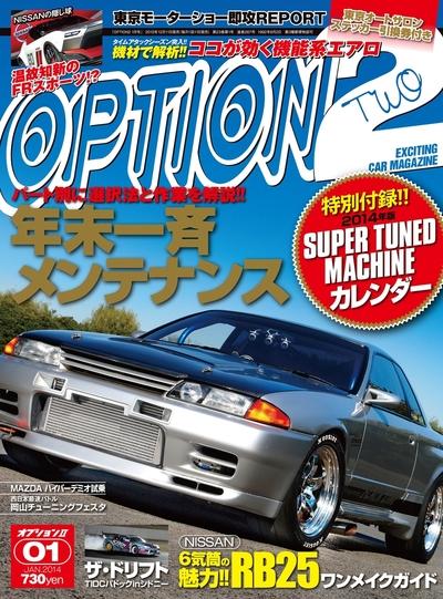 オプション2 2014年1月号-電子書籍