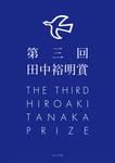 第三回田中裕明賞-電子書籍