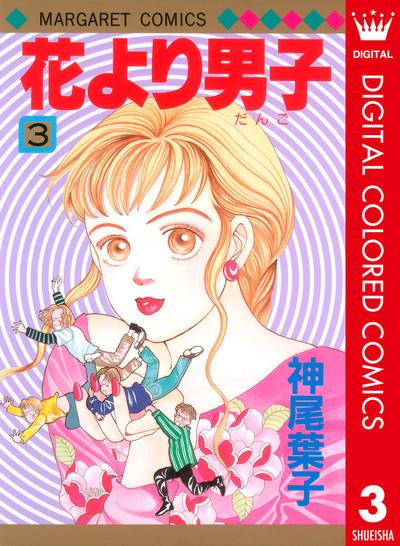 花より男子 カラー版 3-電子書籍