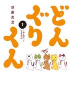「どんぐりくん(ビームコミックス)」シリーズ