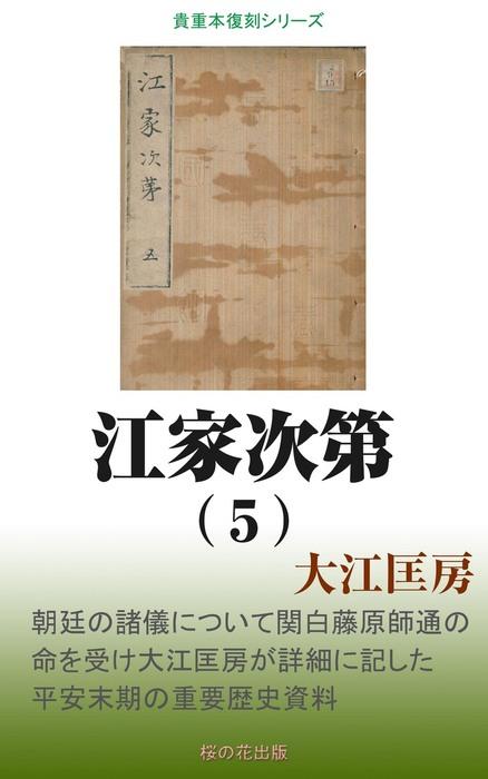 江家次第(5)-電子書籍-拡大画像