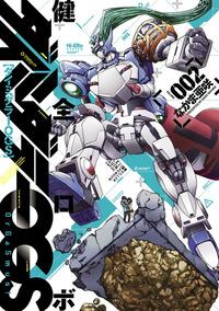 健全ロボダイミダラーOGS2巻-電子書籍