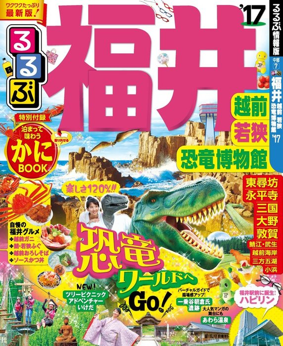 るるぶ福井 越前 若狭 恐竜博物館'17拡大写真