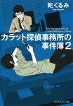 カラット探偵事務所の事件簿 2-電子書籍
