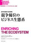 競争優位のビジネス生態系-電子書籍