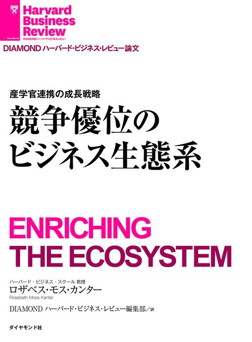 競争優位のビジネス生態系-電子書籍-拡大画像