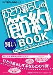 ひとり暮らしの賢い節約BOOK-電子書籍