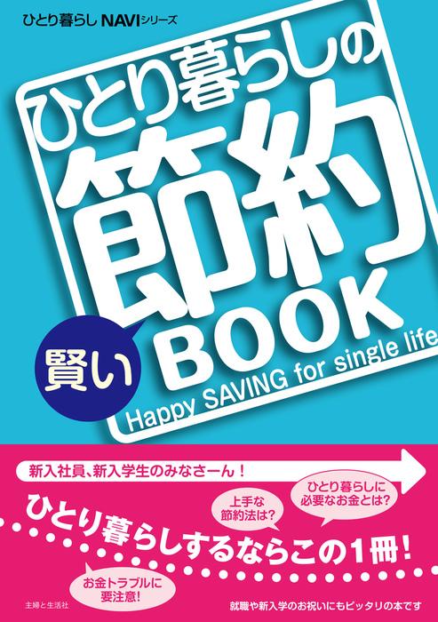 ひとり暮らしの賢い節約BOOK拡大写真