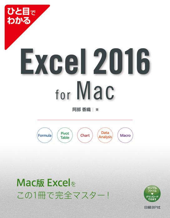 ひと目でわかるExcel 2016 for Mac拡大写真
