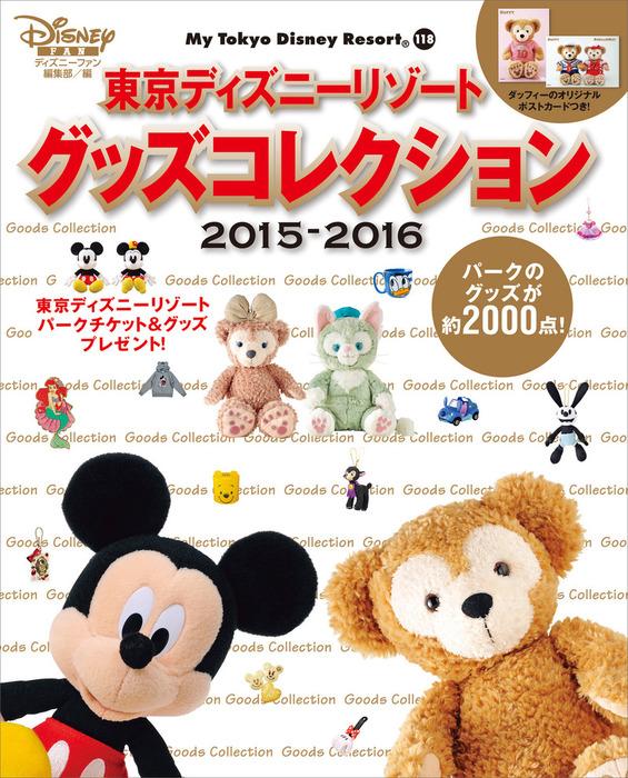東京ディズニーリゾート グッズコレクション 2015-2016拡大写真