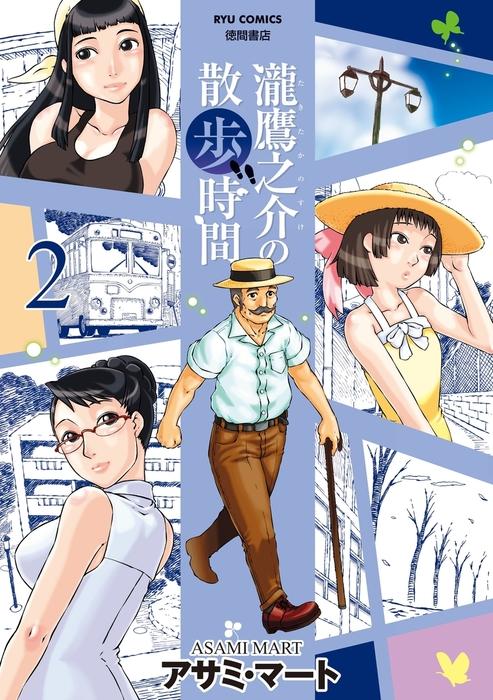 瀧鷹之介の散歩時間(2)【特典ペーパー付き】-電子書籍-拡大画像