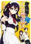 修羅場な俺と乙女禁猟区1-電子書籍