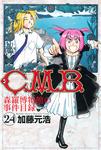 C.M.B.森羅博物館の事件目録(24)-電子書籍