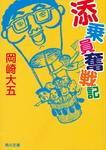 添乗員奮戦記-電子書籍