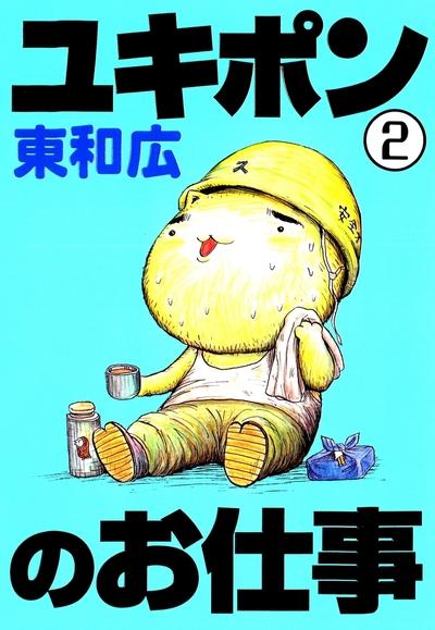 ユキポンのお仕事(2)-電子書籍