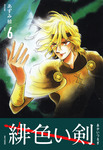 緋色い剣 6巻-電子書籍