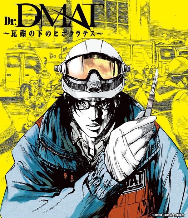 『Dr.DMAT~瓦礫の下のヒポクラテス~ 1』きせかえ本棚【購入特典】拡大写真