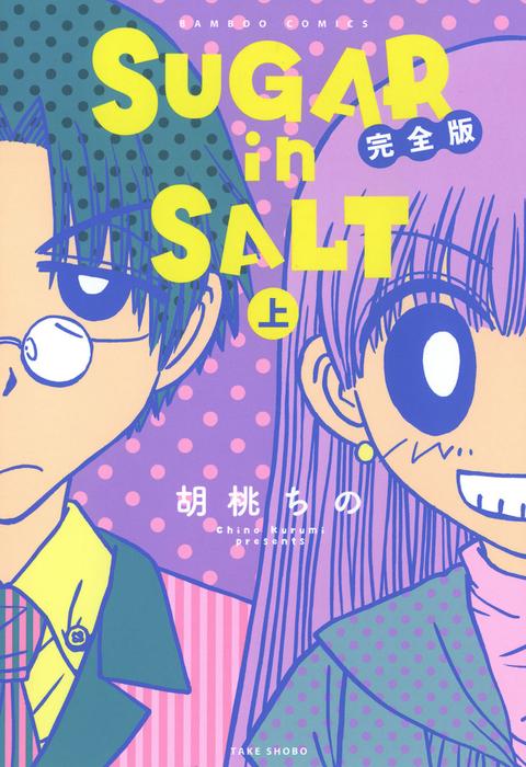 SUGAR in SALT 完全版(上)拡大写真