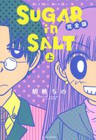 「SUGAR in SALT 完全版」シリーズ