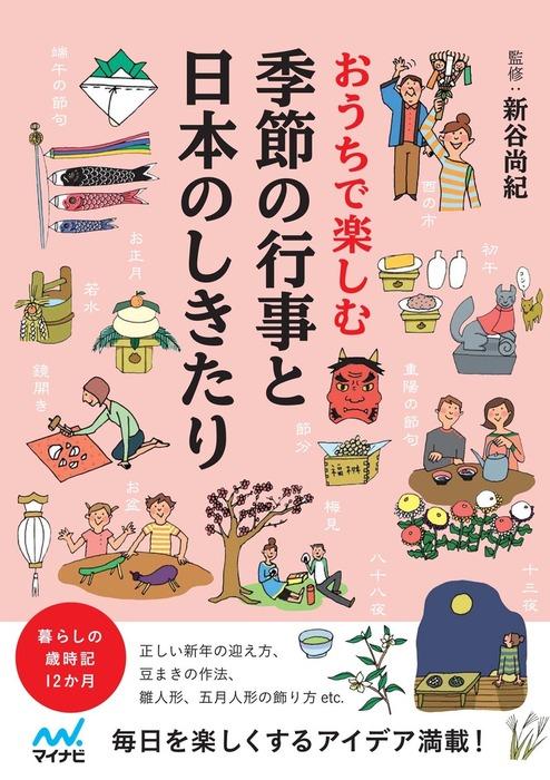 おうちで楽しむ 季節の行事と日本のしきたり-電子書籍-拡大画像