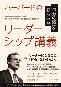 「自分の殻」を打ち破る ハーバードのリーダーシップ講義-電子書籍