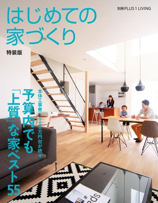 はじめての家づくり 特装版 予算内でも「上質」な家ベスト55拡大写真