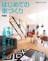 はじめての家づくり 特装版 予算内でも「上質」な家ベスト55-電子書籍