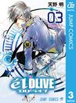 エルドライブ【elDLIVE】 3-電子書籍