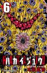 ハカイジュウ(6)-電子書籍