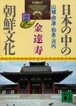 日本の中の朝鮮文化(2)-電子書籍