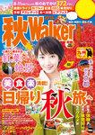 秋Walker2016首都圏版-電子書籍