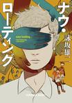 ナウ・ローディング-電子書籍