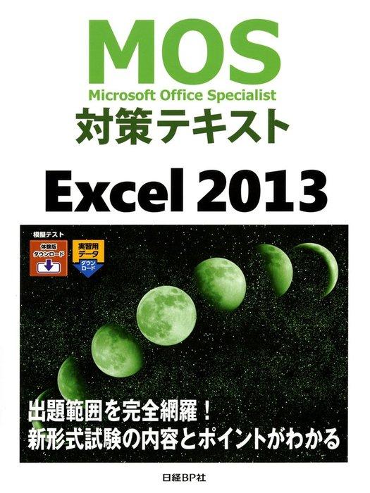 MOS対策テキスト Excel 2013拡大写真