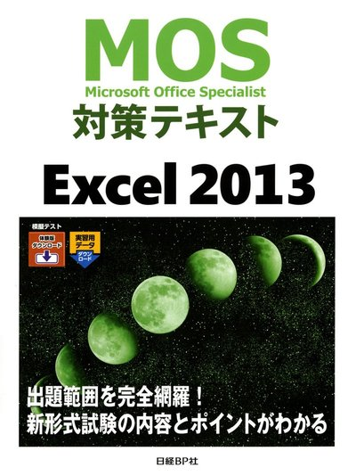 MOS対策テキスト Excel 2013-電子書籍