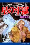 かたゆでマック(6) 星の牢獄-電子書籍