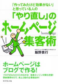 「やり直し」のホームページ集客術-電子書籍