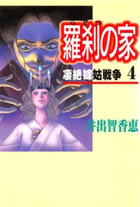 羅刹の家 4巻-電子書籍