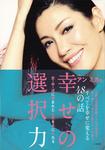 アン ミカの幸せの選択力-電子書籍