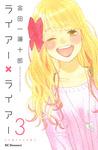 ライアー×ライアー(3)-電子書籍