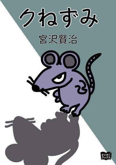 クねずみ-電子書籍
