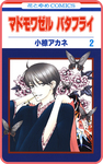 【プチララ】マドモワゼル バタフライ story08-電子書籍