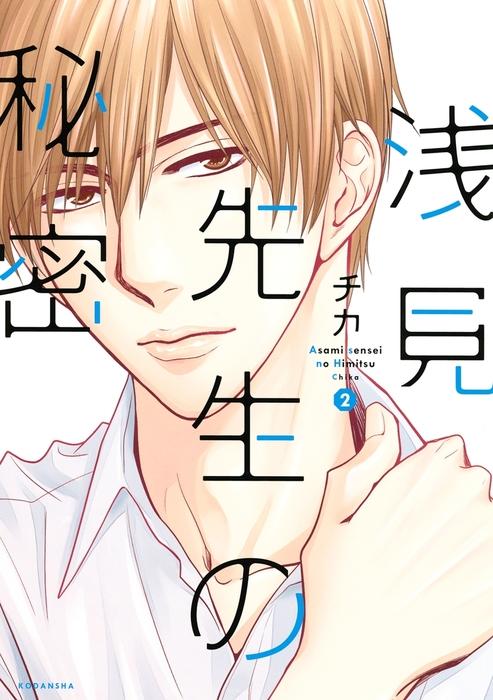 浅見先生の秘密(2)-電子書籍-拡大画像