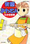 有閑みわさん (2)-電子書籍