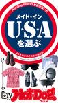 バイホットドッグプレス メイド・イン・USAを選ぶ 2015年 7/3号-電子書籍