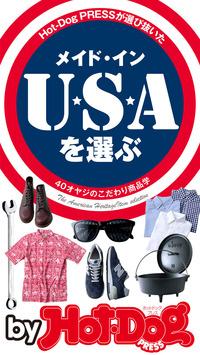 バイホットドッグプレス メイド・イン・USAを選ぶ 2015年 7/3号