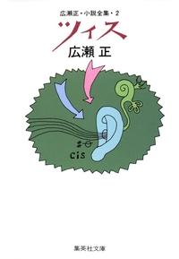 ツィス(広瀬正小説全集2)-電子書籍