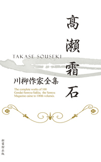 川柳作家全集 高瀬霜石-電子書籍
